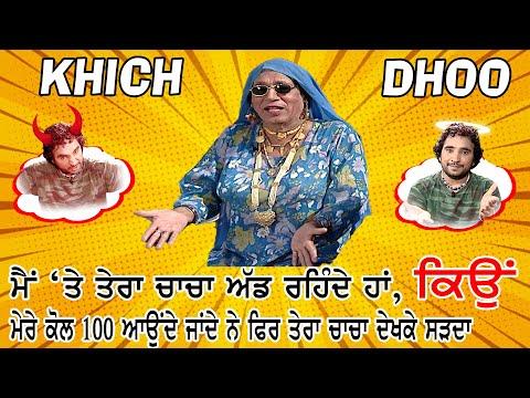 ਹੱਸ ਹੱਸ ਕੇ ਢਿੱਡ 'ਚ ਪੀੜਾਂ  ਪਾਉਣ ਵਾਲੀ ਵੀਡੀਓ Chachi Atro and Rana Ranbir Best Comedy | Funny Videos |