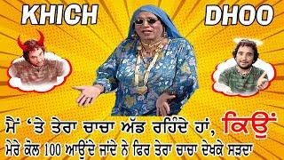 ਹੱਸ ਹੱਸ ਕੇ ਢਿੱਡ 'ਚ ਪੀੜਾਂ  ਪਾਉਣ ਵਾਲੀ ਵੀਡੀਓ Chachi Atro and Rana Ranbir Best Comedy   Funny Videos  