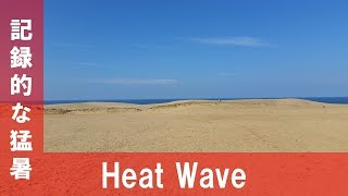 Japan is hit by a nation-wide heat wave immediately following the m...