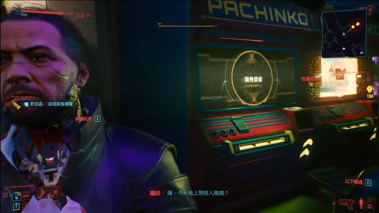 電馭判客 EP.11《Cyberpunk 2077》
