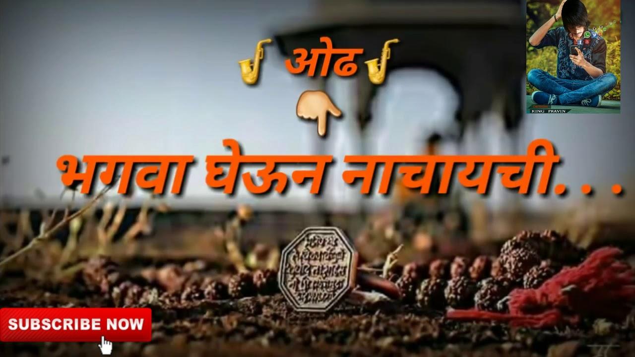 Shivaji Maharaj 2018 Whatsapp Status #1