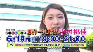 SG鳴門グランドチャンピオン前検選手入り生放送!→ http://live.nicovid...