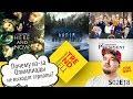 Сериальный TRENDец S02E18: Почему из-за Олимпиады не выходят сериалы? [Кураж-Бамбей]