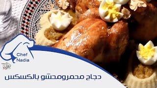 دجاج محمرومحشو بالكسكس الشيف نادية Poulet rôti farci au couscous