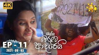 Ralla Weralata Adarei | Episode 11 | 2021-09-03 Thumbnail