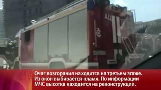 В центре Москвы на Новом Арбате горит высотное здание