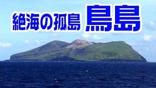 絶海の孤島 鳥島