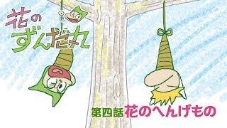 花のずんだ丸 第四話 花のへんげもの hana no zundamaru episode 04
