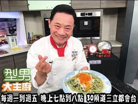 大師教你做「創意麵食料理」【型男大主廚】EP2805 20181220