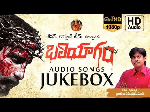 Baliyagam Audio Songs Jukebox || Telugu Christian Music album || Digital Gospel - Download Free 