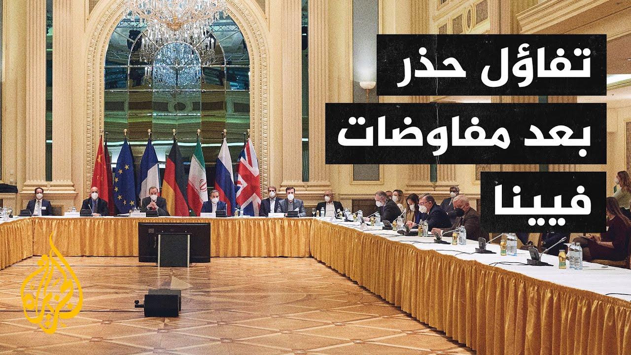 ختام اجتماعات الدول الأعضاء في الاتفاق النووي الإيراني في فيينا  - نشر قبل 2 ساعة