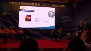 20130921_大陸地區首屆MBA個案競賽_30分鐘激烈PK複賽_台灣科大EMBA勇奪第三名