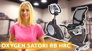 велоэргометр OXYGEN SATORI RB HRC  Купить велотренажер для дома