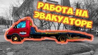 видео вызвать грузовой эвакуатор