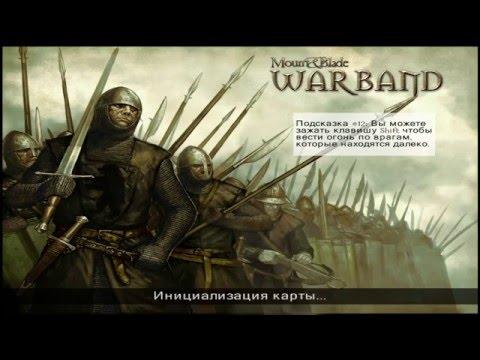 Mount And Blade: Warband №1 Начало начал или Как начать играть!?