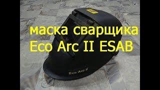 маска сварочная ESAB Eco Arc 90x110
