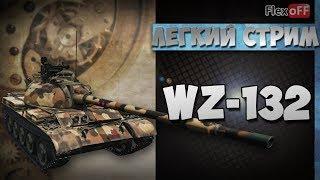 WZ-132. Обучающий стрим на ЛТ. World of Tanks
