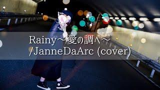 【弾き語り】Rainy〜愛の調べ〜/JanneDaArc (cover)【Novaurelia】 ◇チ...