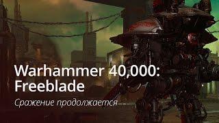 Обзор Warhammer 40,000  Freeblade