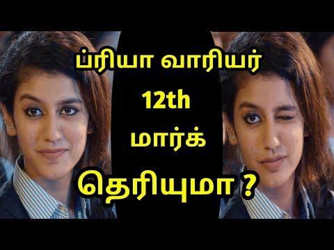 Priya Varrier 12th Mark | Oru Adaar Love priya | 12th Result