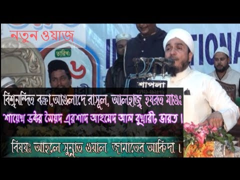 Alhaj Hazrat  Maulana Shaikh Dr. Syed Ershad Ahmed Bukhari, India Sub:Ahlul Sunnah Wal Jamaat Aikida