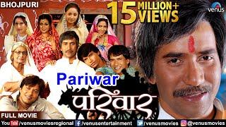 Pariwaar - परिवार   Dinesh Lal Yadav 'Nirahua', Pakhi Hegde, Parvesh Lal   Superhit Bhojpuri Movie