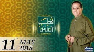 Khawaja Sirah Ko Zillat Kyun Uthani Parhti Hai? | Qutb Online | SAMAA TV | Bilal Qutb | 11 May 2018