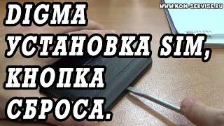 Как вставить SIM карту в планшет DIGMA Optima 7 и где находится кнопка сброса.(В этом видео я покажу, как можно вставить сим карту в планшет дигма оптима 3g. http://kom-servise.ru/index.php/remont/705-705 И..., 2014-10-09T11:46:34.000Z)