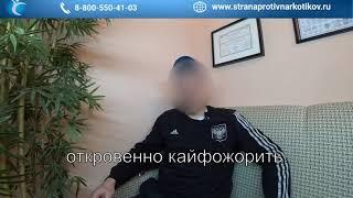 Наркоман Андрей 6 лет мефедрон, соль, экстази, амфетамин, снюс, гашиш, марихуана