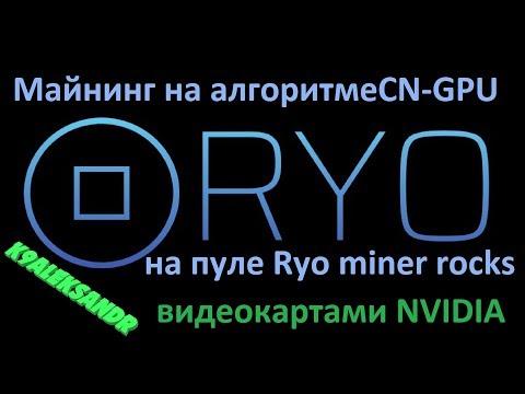 Майнинг на алгоритме CN-GPU видеокартами NVIDIA (RYO)