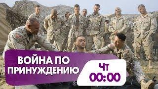 """Военная драма """"Война по принуждению"""" сегодня на НТК!"""