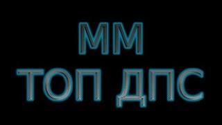 Гайд ММ хант. 8.1.