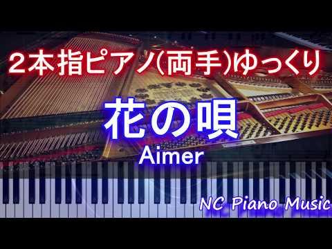 【2本指ピアノ両手+αゆっくり緑無し】花の唄 / Aimer (劇場版「Fate/stay night [Heaven's Feel]主題歌)【フル full】 HD
