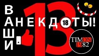 Ваши анекдоты +18! часть 13\Your anecdotes +18 !.