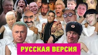 Party like a russian - Осторожно! Русские гуляют! Патилайкэрашн - пародия на Robbie Williams