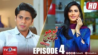 Tu Jo Nahi Episode 4 | TV One Drama | 12 March 2018