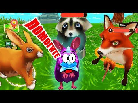 Симулятор мыши #3 ОБНОВЛЕНИЕ ХИЩНИКИ В ЛЕСУ НОВАЯ ЛОКАЦИЯ Mouse Simulator Wild Life Sim