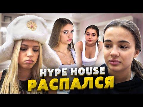 Мы покидаем дом / HypeHouse