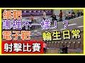 【輪生日常】#4射擊比賽兩天射好射滿~ - YouTube