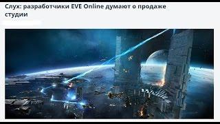 Новостной дайджест EVE Online - Выпуск 1 - Декабрь