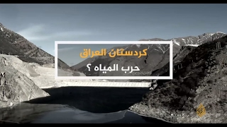 الحصاد- كردستان العراق.. حرب المياه