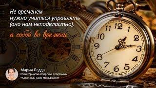 Женский Тайм-Менеджмент: психология и метафизика личного времени