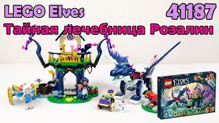 LEGO Elves 41187 Тайная лечебница Розалин. Сборка и обзор