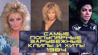 Самые популярные зарубежные клипы и песни 1984 года // Что мы слушали в 1984