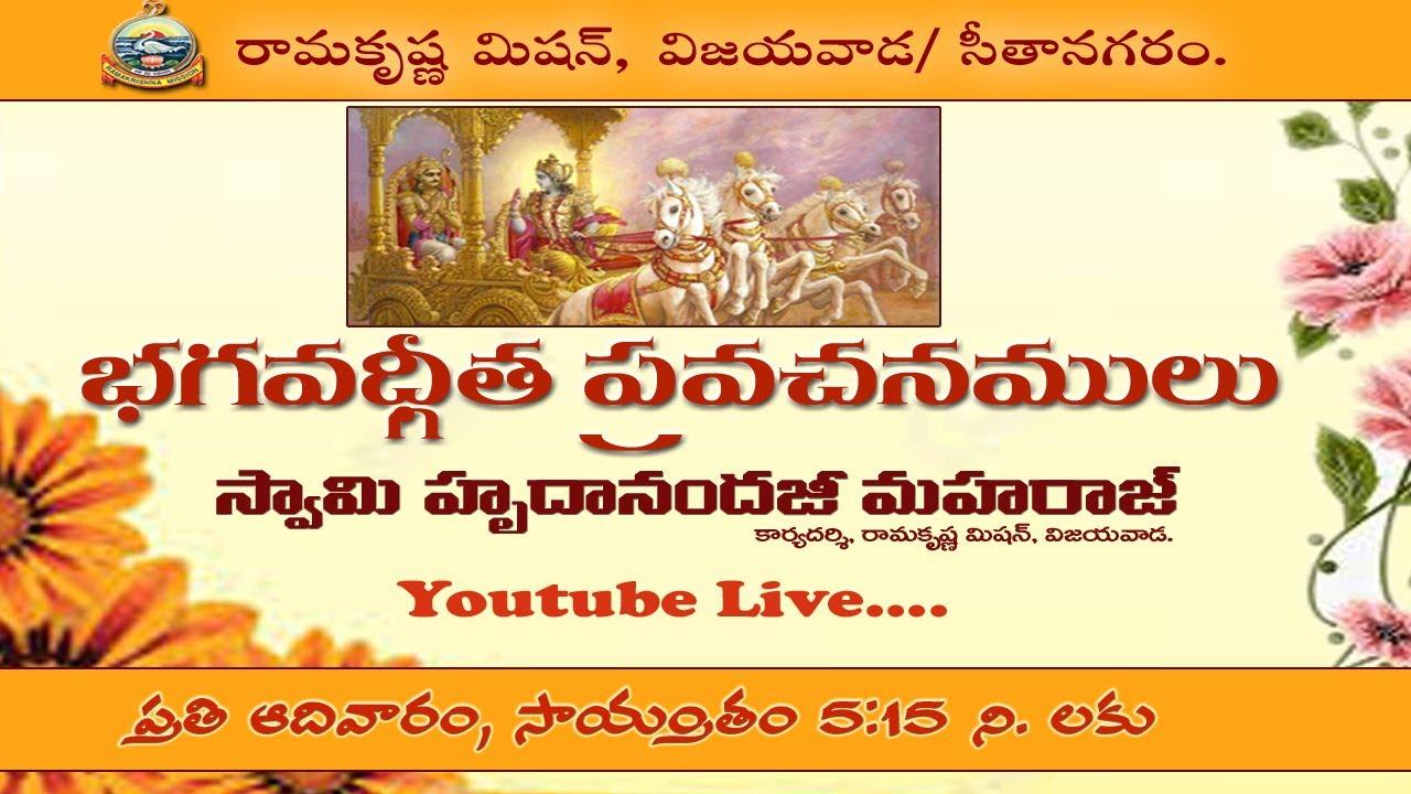 Discourse on Bhagwadgita by Swami Hridanandaji Mahraj