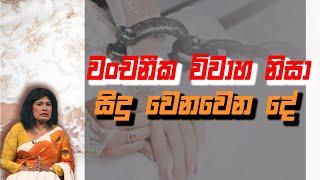වංචනීක විවාහ නිසා සිදු වෙනවෙන දේ | Piyum Vila | 21 - 10 - 2020 | Siyatha TV. Thumbnail