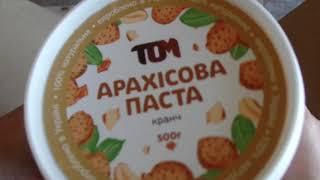 Вкусная арахисовая паста и сгущёнка.Всем советую!