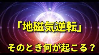 明日かもしれない…地磁気が逆転すると何が起こるのか