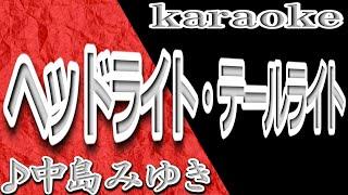 ヘッドライト・テールライト_中島みゆき_カラオケ/歌詞 thumbnail