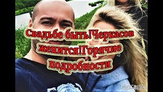 Свадьба Черкасова, позор Гозиас,Свежие Новости Дома2( 05.07.2017)